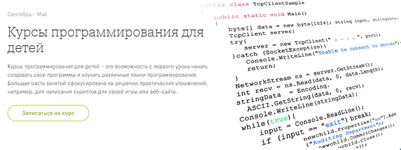 Курс программирования для детей от школы Юниум