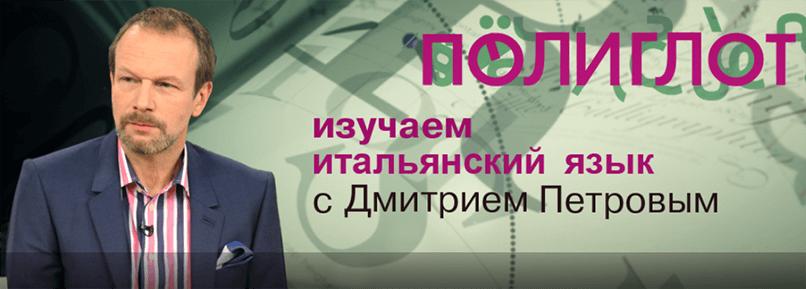 Полиглот с Дмитрием Петровым