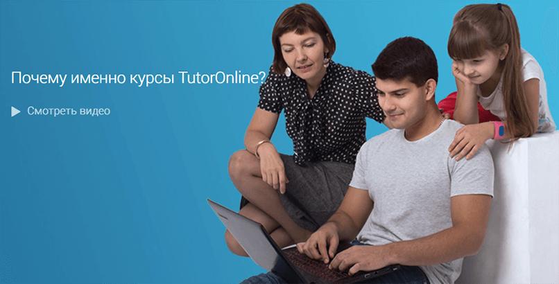 Программа от сервиса Тьютор Онлайн