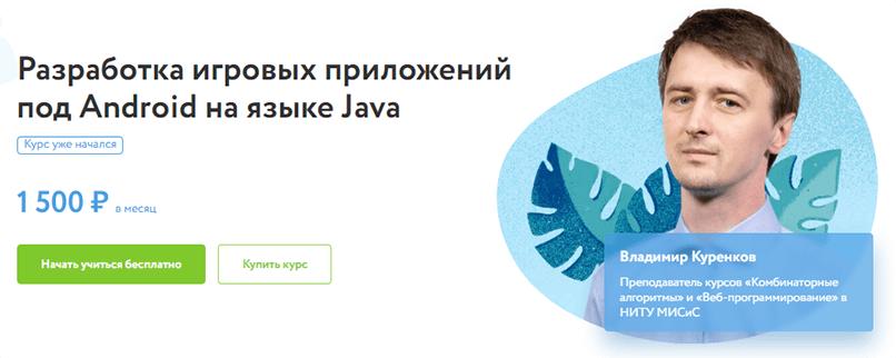 Создаем приложения под Андроид на языке Джава