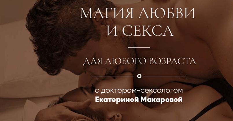 Экспресс-курс Магия любви и секса