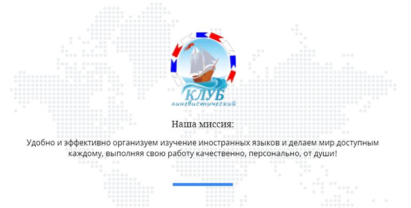 Лингвистический клуб Магеллан