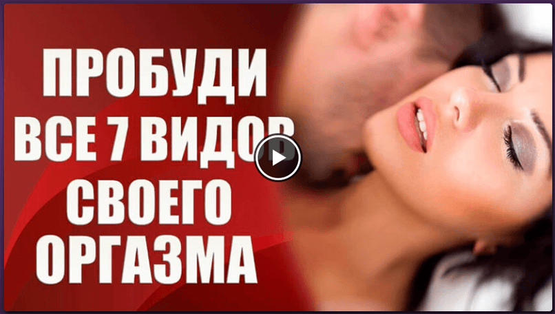 Пробуди все 7 видов своего оргазма