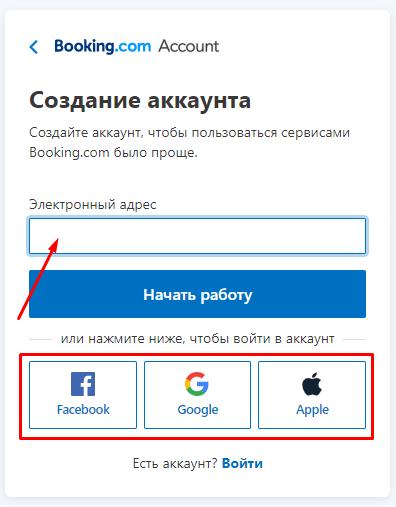 Букинг.ком – создание аккаунта