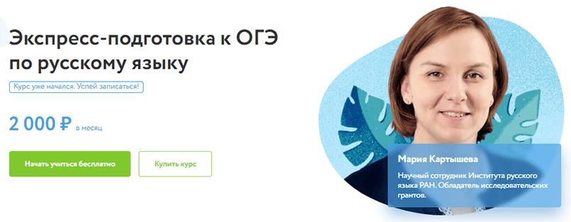 Экспресс-подготовка к ОГЭ по русскому языку