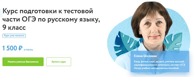 Готовимся к тестам Основного государственного экзамена с Еленой Шкляевой