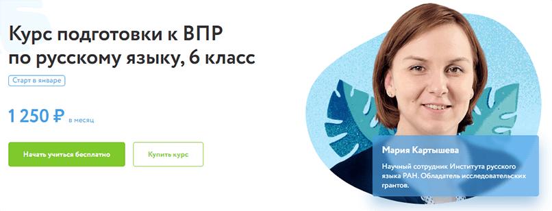Готовимся к ВПР по русскому языку в 6 классе
