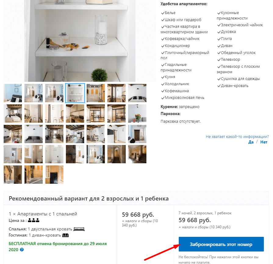Информация о номере отеля