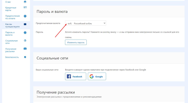 Как сделать цены в рублях