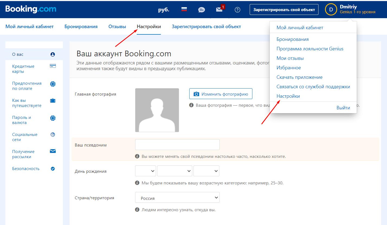 Как заполнить профиль