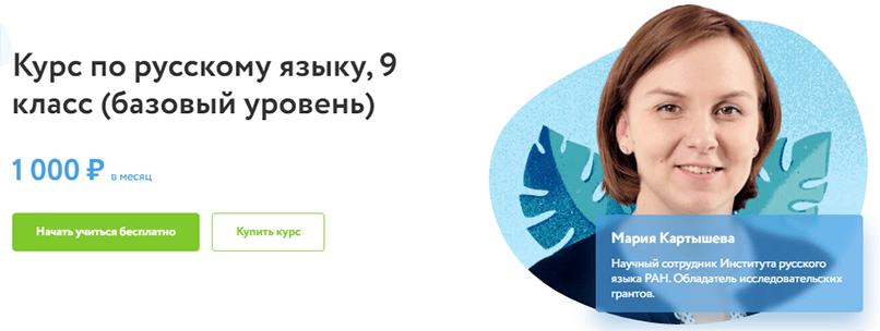 Курс по русскому языку, 9 класс (базовый уровень)