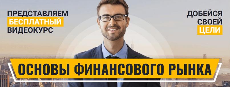 Курс Владимира Седова по основам финансового рынка