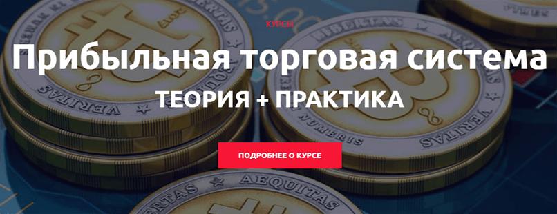 Обучение торговле на бирже от проекта Богатый русский