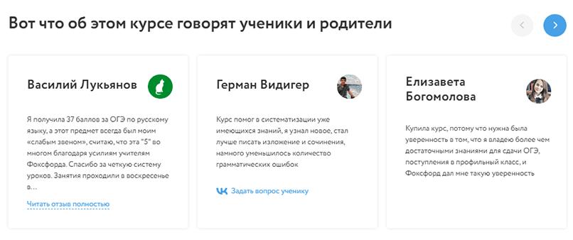 Отзывы учеников о курсе Елены Шкляевой