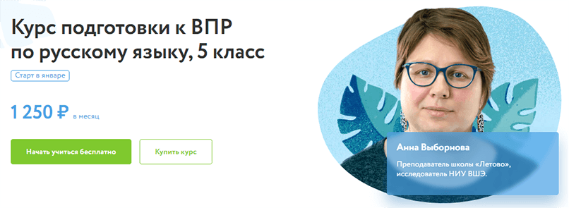 Подготовки к ВПР по русскому языку, 5 класс