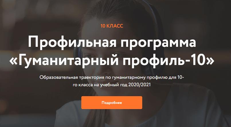 """Профильная программа """"Гуманитарный профиль-10"""""""