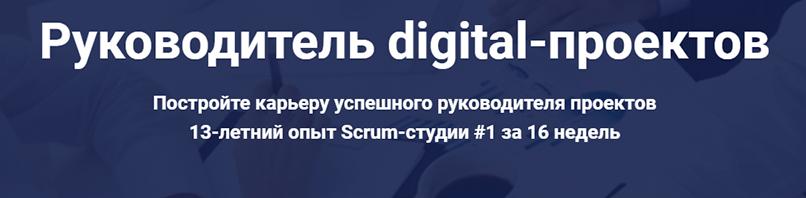 Руководитель digital-проектов