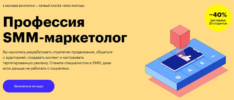 Skillbox. Профессия SMM-маркетолог