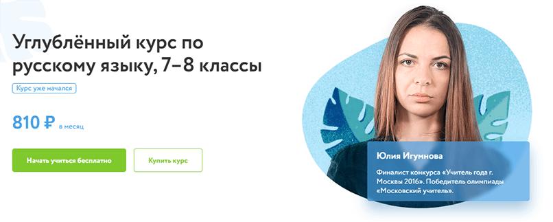 Углубленный курс по русскому языку, 7–8 классы