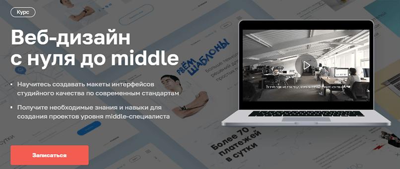 Веб-дизайн с нуля до middle