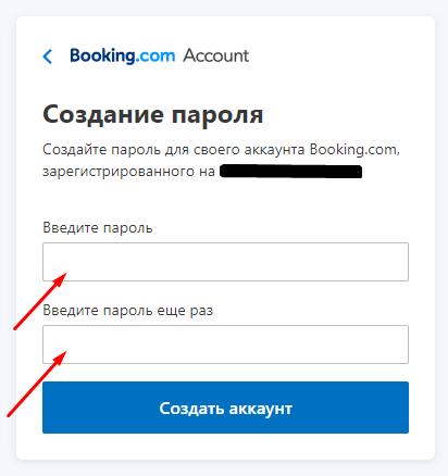Ввод пароля при регистрации