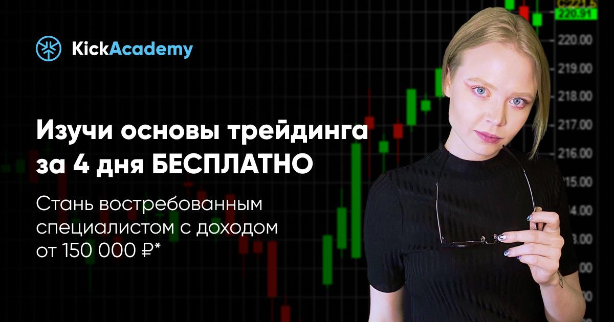курс торговли на бирже от KickAcademy