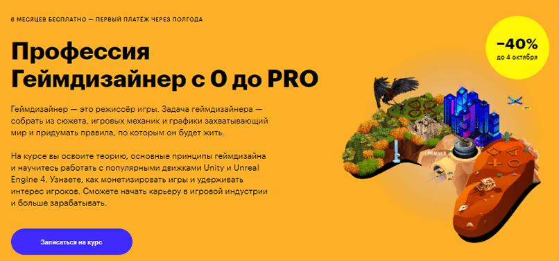 Геймдизайнер с 0 до PRO