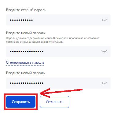 Изменить пароль на госуслугах