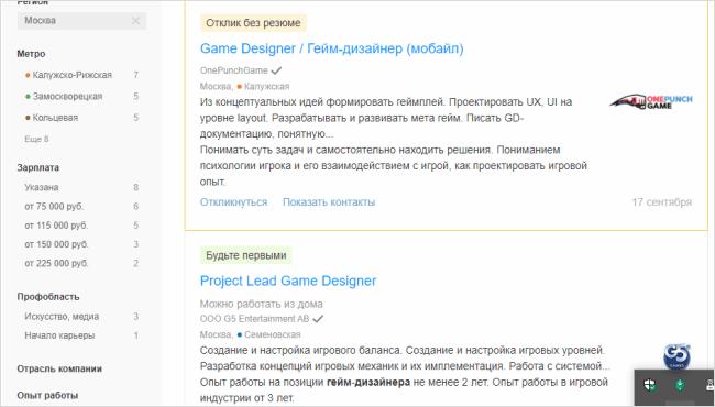 Максимальная зарплата гейм-дизайнера