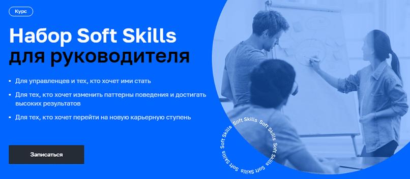 Soft Skills для руководителя