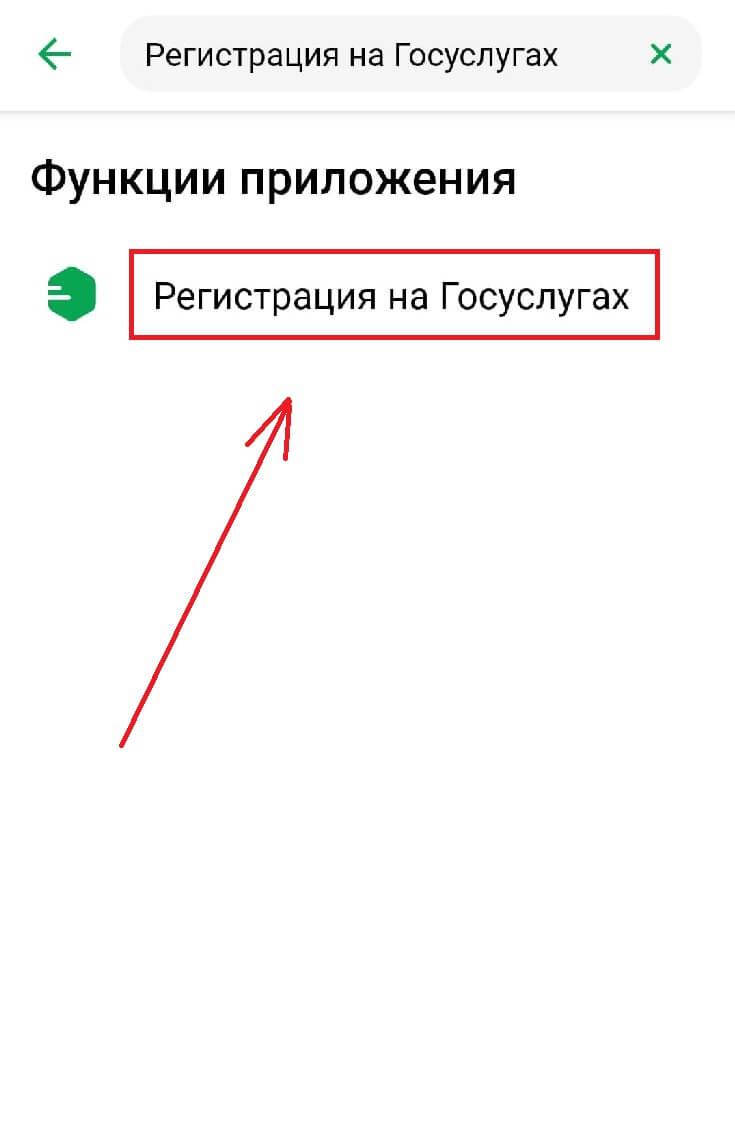 Выбираем Регистрацию в Функциях