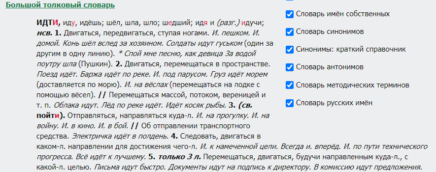 Многозначное слово из словаря Кузнецова
