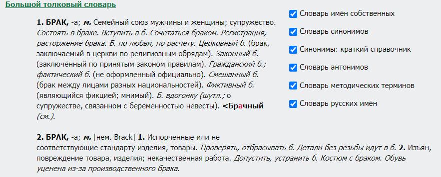 Примеры слов, которые не являются многозначными
