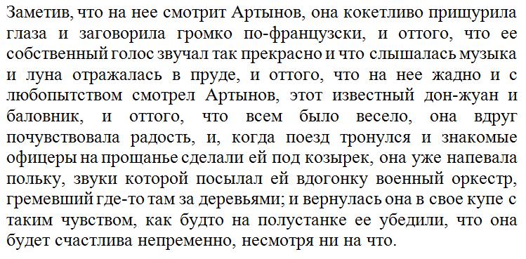 Еще один пример из Чехова