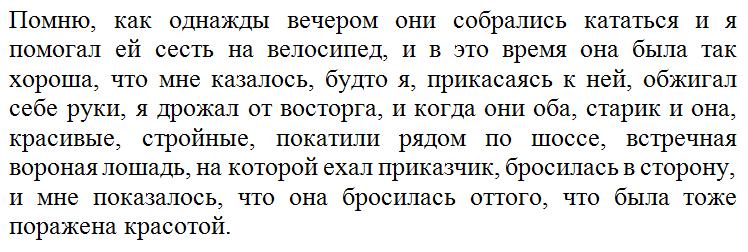 Пример сложного предложения из Чехова