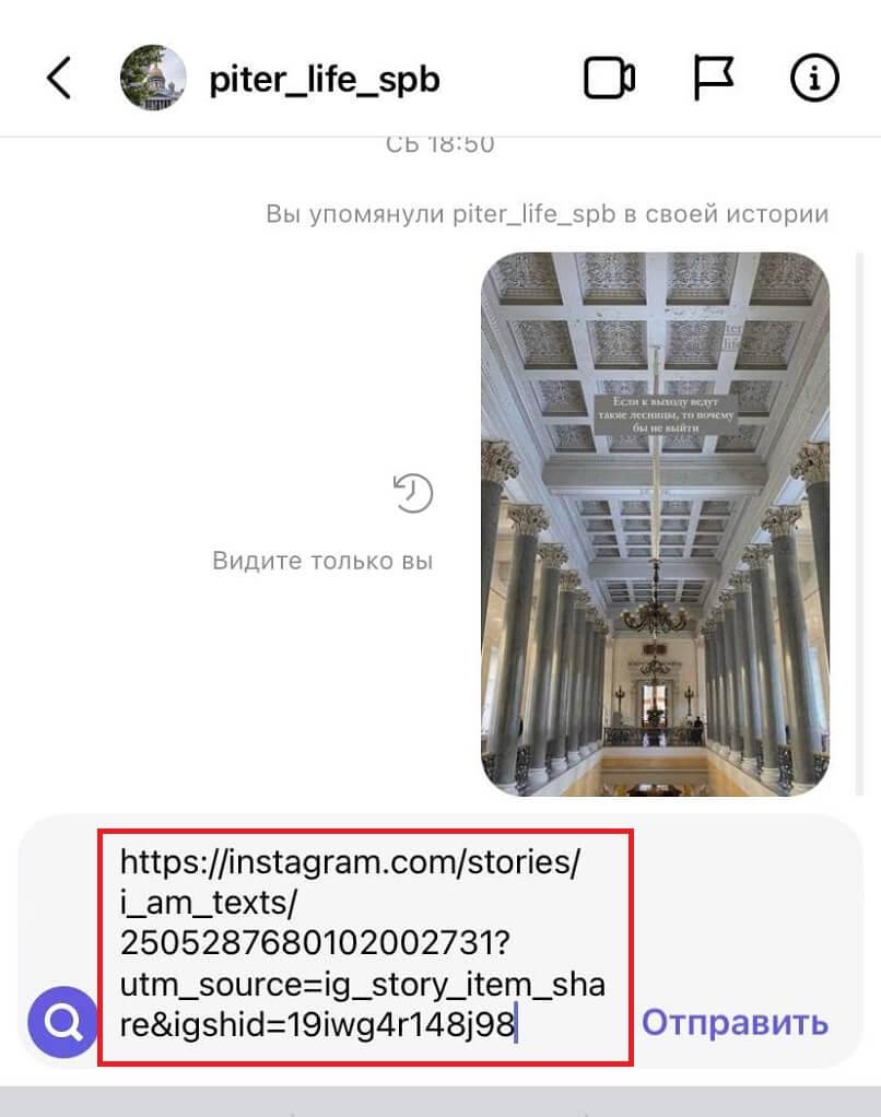 как отправить ссылку через директ