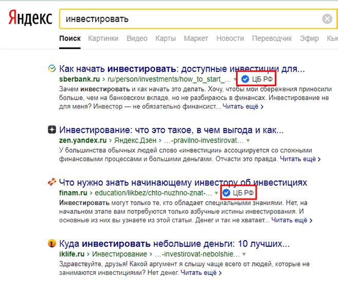 Примеры компаний с лицензией ЦБ РФ