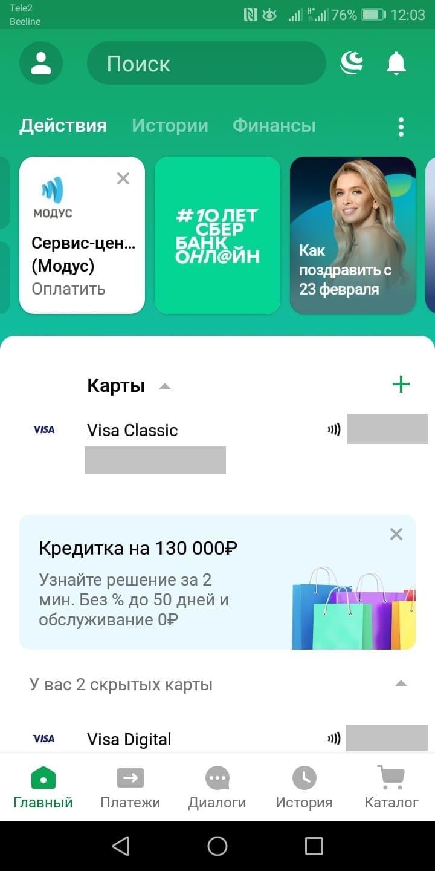Главное меню приложения Сбербанк Онлайн