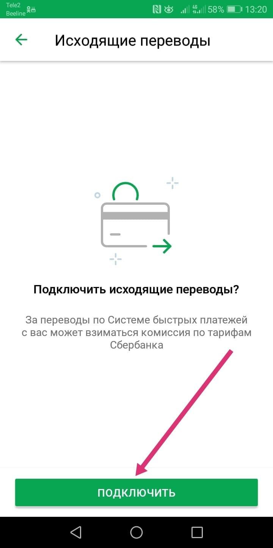Кнопка «Подключить» исходящие денежные средства