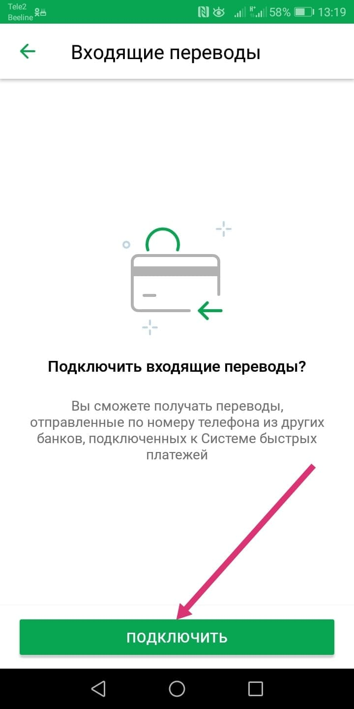 Кнопка «Подключить» на входящие денежные средства
