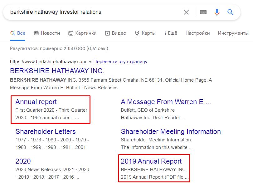 Поиск отчетов Berkshire Hathaway – компании Уоррена Баффета