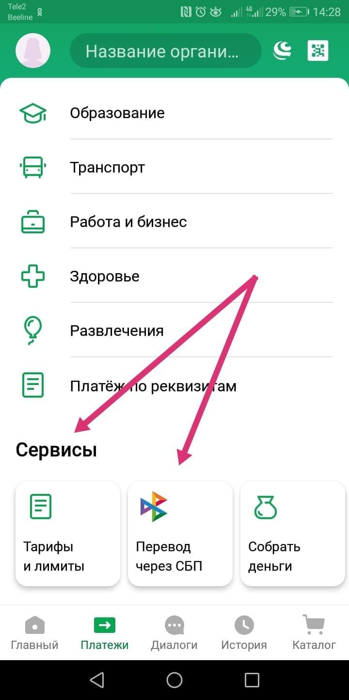 Раздел «Сервисы» и «Перевод через СБП»