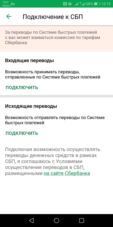 Список вариантов подключения к СБП
