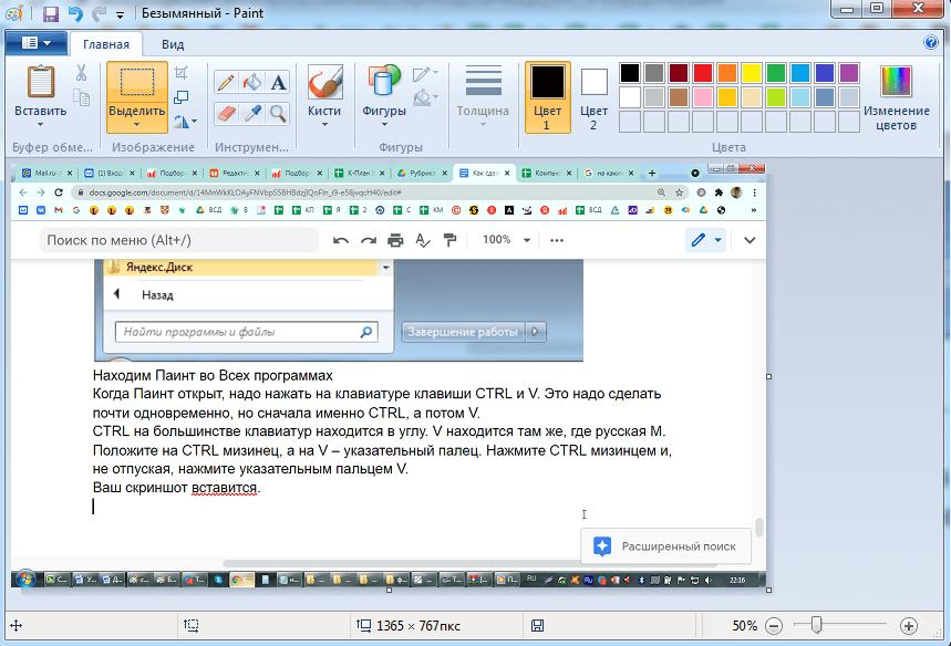 Вставляем скриншот