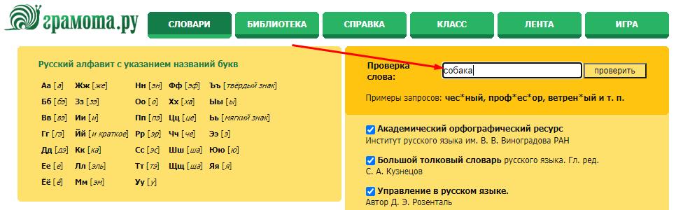 Форма для поиска на сайте Грамота.ру