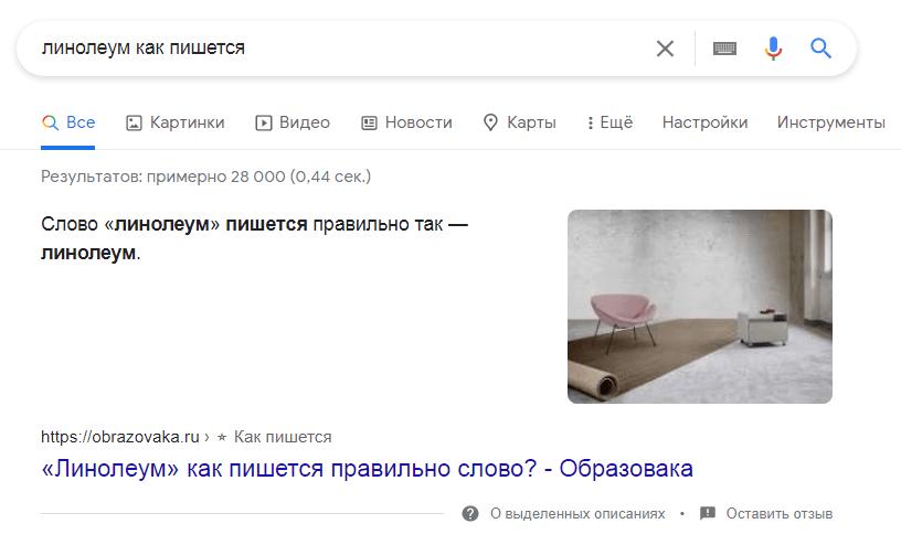 Ответ Гугла о правописании слова Линолеум