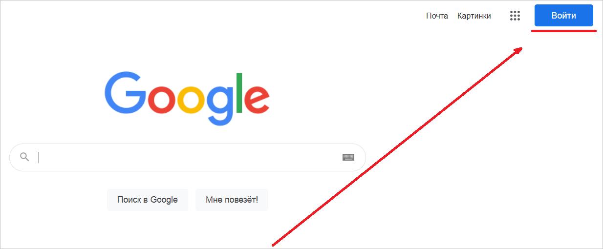 Начальная страница гугла