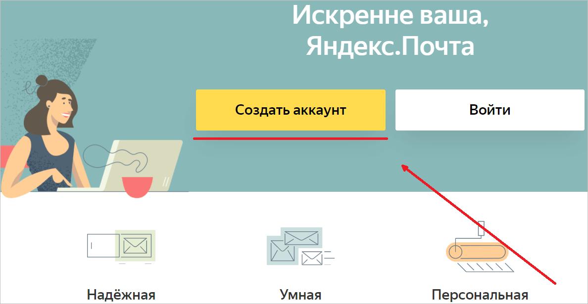 Открываем страницу регистрации