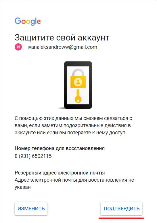 Привязываем номер телефона